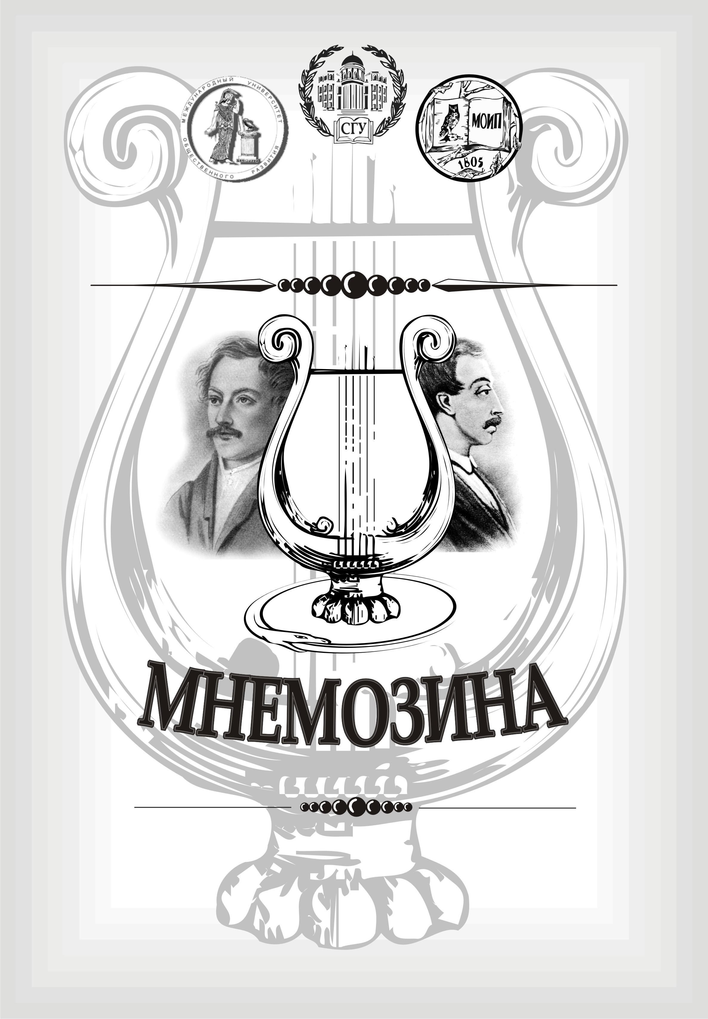 """Литературный альманах """"Мнемозина """""""